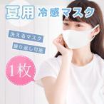 マスク 夏用 洗える 冷感マスク 布マスク 大人用 子供用 1枚 5枚 10枚 立体 マスク 繰り返し使える 男女兼用 涼しい