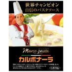 ミッション マルコカルボナーラ(市販用) 20食セット