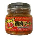 ベルフーズ 鶏肉マーボー(激辛) 200g×20本 ごはん ソーメン ラーメン