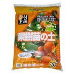 SUNBELLEX 果樹苗の土 20L×6袋 根腐れ防止剤 用土 専用肥料配合