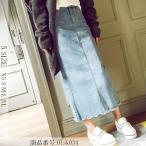 デニムスカート デニム ロングスカート スカート 大きいサイズ スカート ロング スカート 夏  スカート スリット スカート デニム ハイウエスト