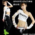 ダンス衣装 トップス HIPHOP ヒップホップ 夜店トップス  ダンス 衣装    ダンス 衣装 パンク ロック dance HIPHOP