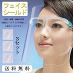 フェイスシールド フェイスガード 透明シールド メガネ型 軽量 PC素材 軽量 油はね防止 曇り止め 目を保護 防塵 ウイルス対策 3セット シールド取り換え可