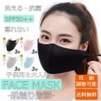 マスク 子供用 冷感マスク ひんやり 3枚セット 大人用 冷感 涼しい 女性用 夏冬兼用マスク 蒸れない 肌接触感抜群 洗える 抗菌 立体 通気性 UVカット