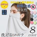 フェイスカバー マスク キシリトールマスク フェイスガード メンズ レディース フェイスマスク アイスシルク 接触冷感 uv 洗える ランニング UVカット 蒸れない
