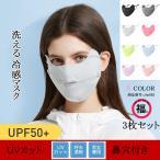 冷感マスク 夏用マスク クールマスク マスク 布マスク アイスシルク 3枚 蒸れない 洗える マスク 鼻穴付き 接触冷感 マスク UPF50+ 清涼マスク 抗菌 立体 通気性