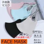 セール ひんやり マスク 子供用 冷感 耳痛くない 3枚セット キッズ用 夏用 蒸れない 冷感マスク 接触冷感 洗える 布マスク 抗菌 立体 通気性 UVカット