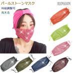 夏用マスク 大人用 パールストーン付き 洗濯可 夏用 洗える きらきら 蒸れない 繰り返し使えるマスク 涼しいマスク 涼しい ウィルス対策 飛沫防止 花粉対策