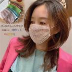 夏用マスク 大人用 パールストーン付き 洗濯可 きれいめ 洗える きらきら 蒸れない 繰り返し使えるマスク 涼しいマスク 涼しい ウィルス対策 飛沫防止 花粉対策
