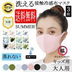 ひんやり マスク 子供用 冷感マスク 布マスク 夏用 マスク 冷感 小さめ 涼しい 女性用 3枚セット 大人用 夏用マスク 蒸れない 接触冷感 洗える 抗菌 立体 通気性