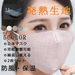 発熱 マスク 冬用 おしゃれ 2枚セット 暖か 洗える 大きめ 温 2層 男女兼用 大人用 耳紐調整可能 蒸れない 肌接触感抜群 メール便 立体 通気性 送料無料