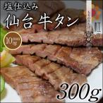 仙台牛タン 塩仕込み 10mm厚 300g