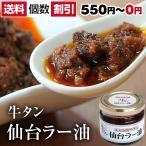 陣中 牛タン 仙台ラー油 100g 送料個数割引 550円〜0円