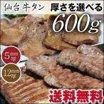 ショッピング牛タン 仙台牛タン 塩仕込み 厚さを選べる600g
