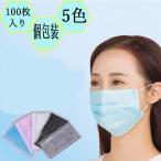 マスク 50枚入り 2箱セット 100枚 個包装 レディース メンズ抗菌 ブラック ブルー ホワイト グレー ピンク 花粉症 花粉 ほこり ウイルス 使い捨てマスク