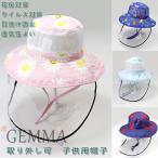 サンバイザー 子供帽子 可愛い ウイルス対策 飛沫防止 新型コロナウイルス対策 花粉対策 サファリハット 日焼け防止 漁師帽 子供用 花柄