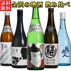 日本酒 飲み比べセット 720mL5本  加賀鳶 黒帯 金沢 宅飲み お酒