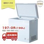 冷凍ストッカー 業務用冷凍庫 新品 送料無料 2年保証付き 内容量197L 950×564×845(mm) NS-197-OR