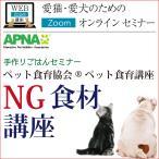 愛猫・愛犬のためのNG食材講座 Zoomセミナー