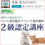 ペット食育講座・2級認定講座 Zoomセミナー