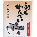 Puffer - ふぐせんべい 辛子マヨネーズ味(箱入り)26枚入