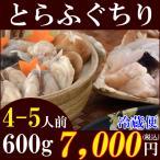 (冷蔵)とらふぐちり鍋  600g(4-5人用)ふぐ鍋/てっちり(冷蔵便)