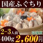 (ふぐ フグ)国産ふぐちり鍋セット400g(3〜4人前)/ふぐちり鍋/てっちり/ふぐ鍋/冷凍便