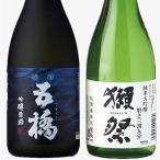 Yahoo Shopping - 獺祭39(純米大吟譲720ml)五橋(吟醸原酒720ml)山口地酒セット