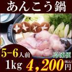 あんこう(アンコウ)鍋セット 5�6人前(冷凍便)(国産)