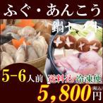 ふぐ・あんこう(アンコウ)鍋お楽しみセット 5〜6人前(冷凍便)(国産)