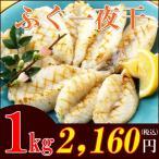 河豚 - ふぐ一夜干し1kg(500g×2袋)