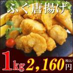 Yahoo Shopping - ふぐ唐揚げ1kg