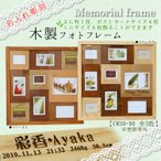 フォトフレーム 名入れ CW30/90 RADONNA picture frame