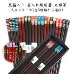 黒箱 夫婦箸 天宝シリーズ 全5種類