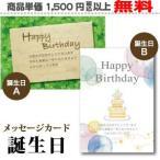 ショッピングメッセージカード無料 メッセージカード 誕生日(単品購入不可)