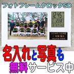 フォトフレーム クロック SD 卒業記念品 卒団 卒部 写真フレーム 時計 記念品