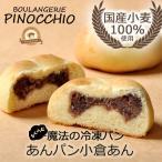 国産小麦100%使用 ふくらむ魔法のあんパン(小倉あん)4個入(冷凍パン生地)