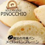 ふくらむ魔法のメロンパン(プレーン)4個入(冷凍パン生地)
