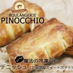 ふくらむ魔法のデニッシュ(アップルスイートポテト)4個入(冷凍パン生地)
