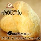 無添加 ソフトフランス(ミニ・バタール)3個入(冷凍パン生地)