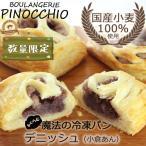 国産小麦100使用 ふくらむ魔法のデニッシュ(小倉あん)3個入(冷凍パン生地)