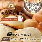 【送料無料】国産小麦100%使用 ふくらむ魔法の冷凍パンギフトプレミアムセット(24個入)沖縄・北海道別途送料