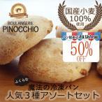 国産小麦100%使用 ふくらむ魔法のくるみと塩のパン4個入(冷凍パン生地)