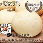 卵・乳製品不使用 国産小麦100%使用ふくらむ魔法の豆乳パン4個入(冷凍パン生地)