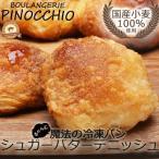 国産小麦100%使用ふくらむ魔法のシュガーバターデニッシュ4個入(冷凍パン生地)