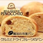 ふくらむ魔法のくるみとドライフルーツのパン(くるみ・いちじく・レーズン)4個入(冷凍パン生地)