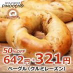 こだわりパン屋のベーグル(クルミレーズン)3個入(冷凍ベーグル生地)