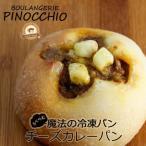 ふくらむ魔法のチーズカレーパン4個入(冷凍パン生地)