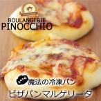 ふくらむ魔法のピザパン(マルゲリータ)4個入(冷凍パン生地)