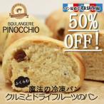 わけあり50%OFF ふくらむ魔法のくるみとドライフルーツのパン(くるみ・いちじく・レーズン)4個入(冷凍パン生地)